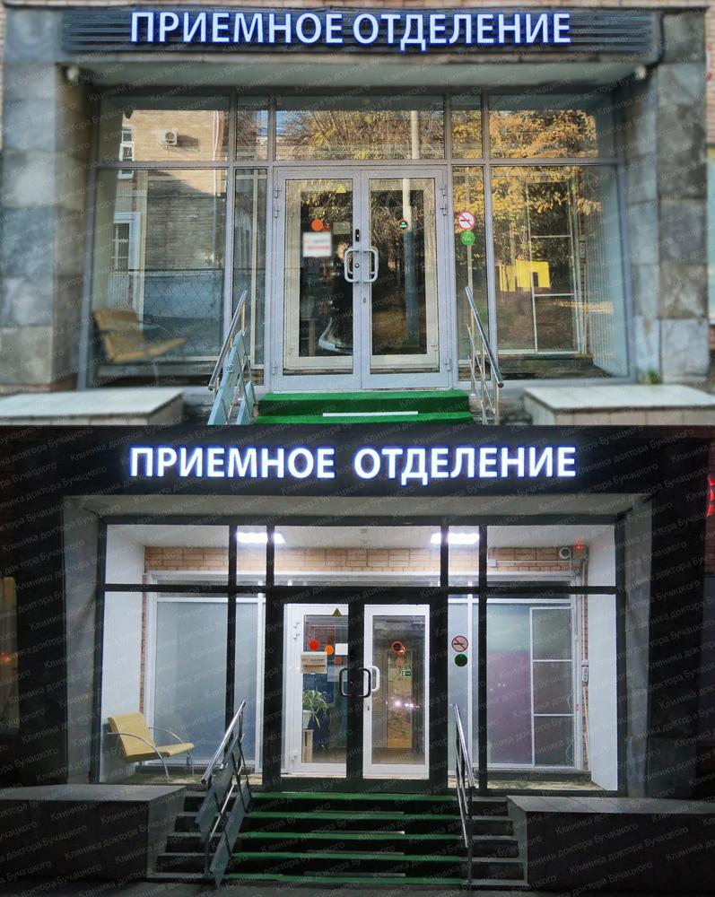 Клиника бучатского наркологическая лечение наркомании ростовской области